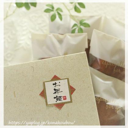 1月のお菓子・柚子マドレーヌ_a0392423_00161128.jpg