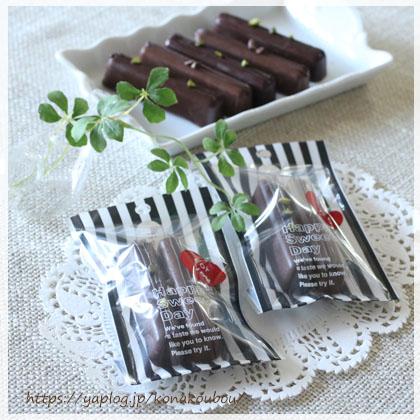 2月のお菓子・チョコレートスティック_a0392423_00161650.jpg