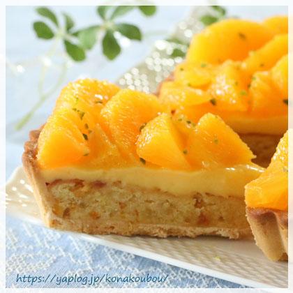 7月のお菓子・オレンジのタルト_a0392423_00164864.jpg