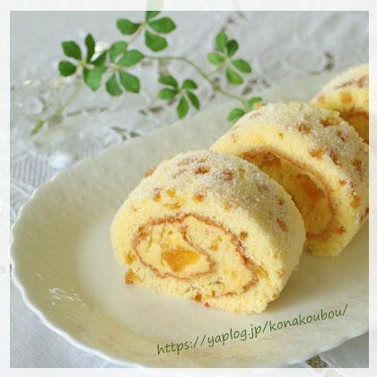 9月のお菓子・オレンジのロールケーキ_a0392423_00170091.jpg
