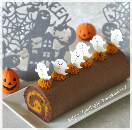 10月のお菓子・乳製品不使用かぼちゃのロールケーキ_a0392423_00170537.jpg