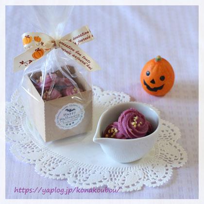 10月のお菓子・紫芋の絞り出しクッキー_a0392423_00170558.jpg