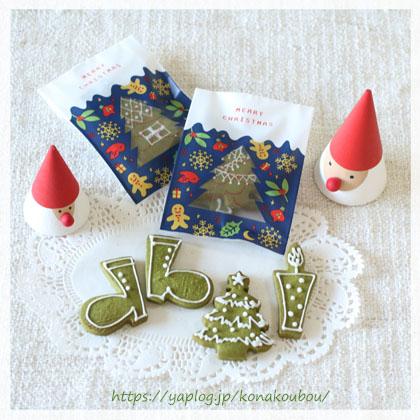 クリスマスのお菓子・抹茶のオーナメントクッキー_a0392423_00171688.jpg