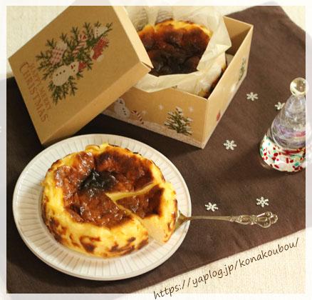 クリスマスのお菓子・バスク風チーズケーキ_a0392423_00171784.jpg