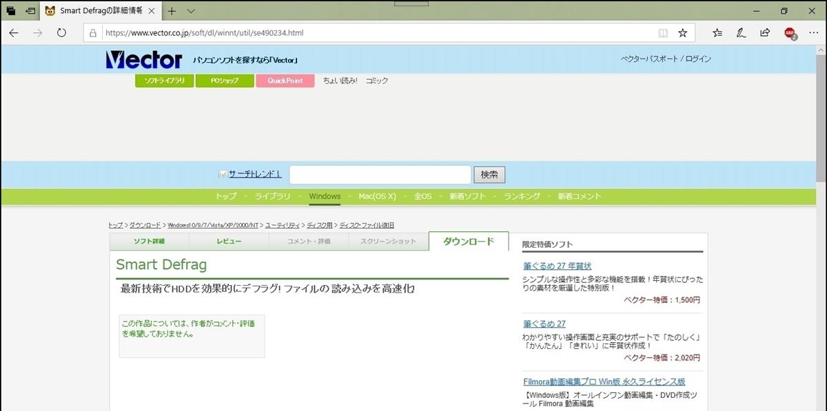 フリーソフトのアップデート_d0181824_11545889.jpg