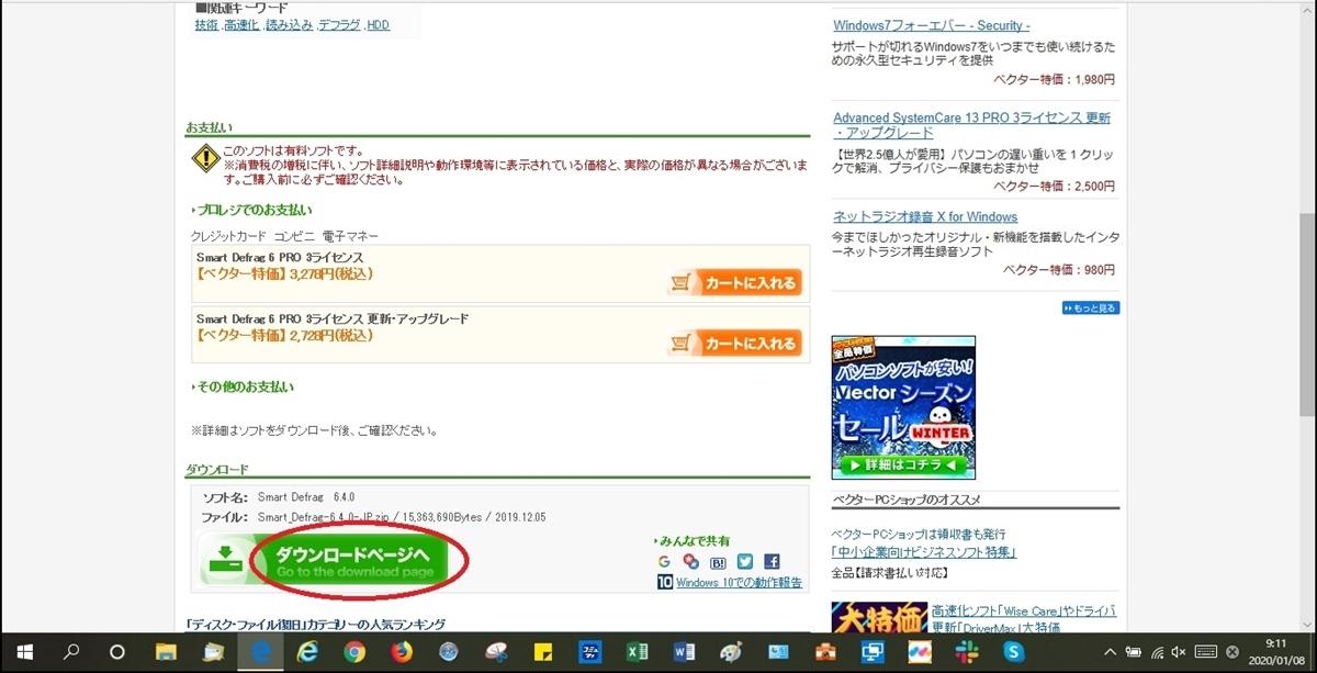フリーソフトのアップデート_d0181824_11550369.jpg