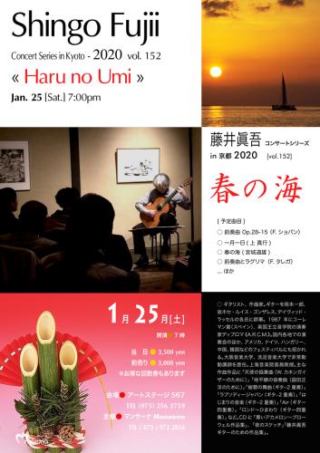 今日のプログラム〜藤井眞吾コンサートシリーズ「春の海」_e0103327_15204335.jpg