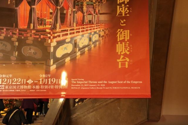 台東区・特別公開の東京国立博物館に殺到する?_a0214329_1816423.jpg