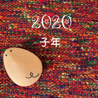 2020もよろしくね_d0171830_16502743.jpg