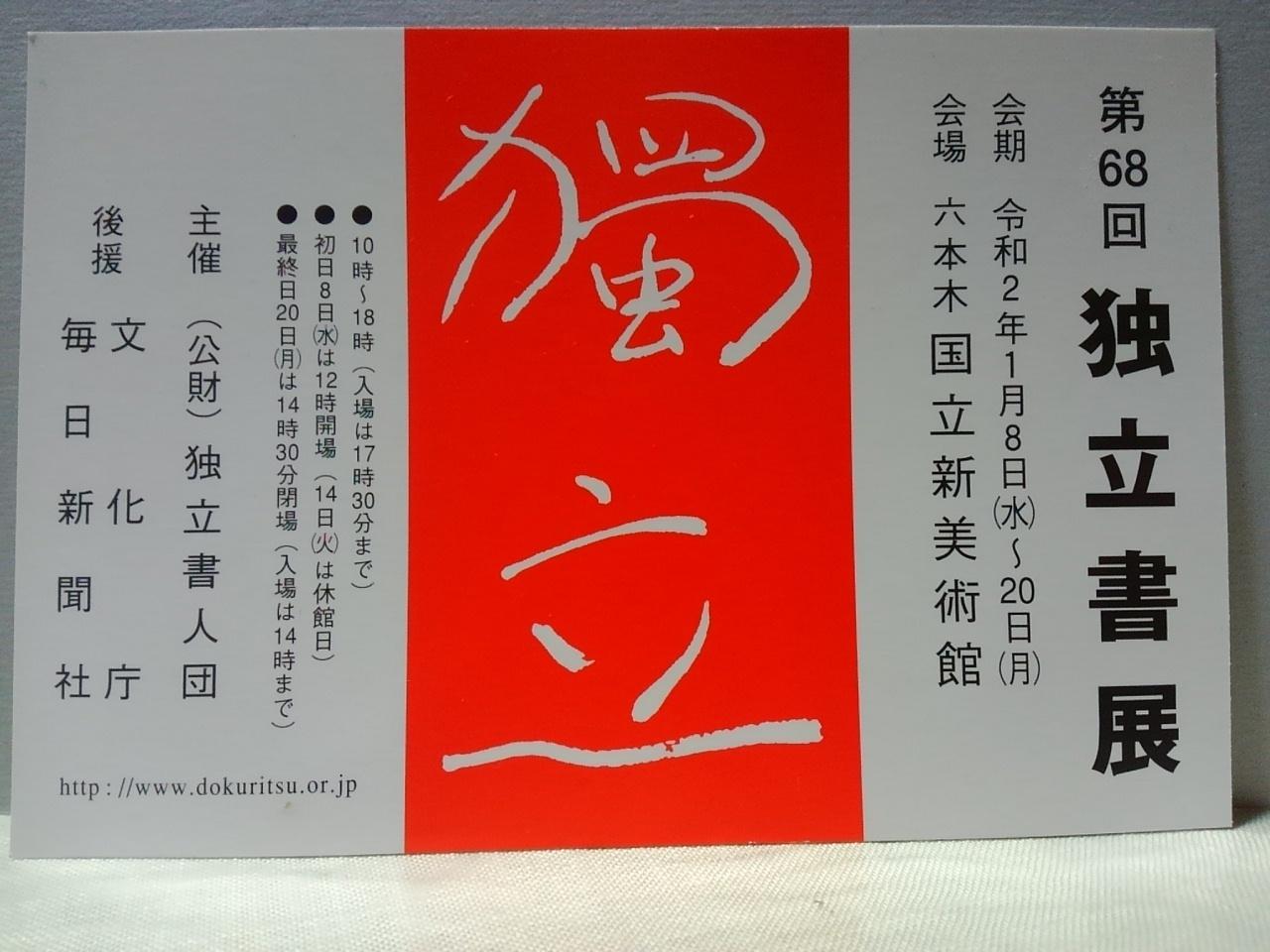 第68回独立書展 開催中です_d0168831_01111517.jpg