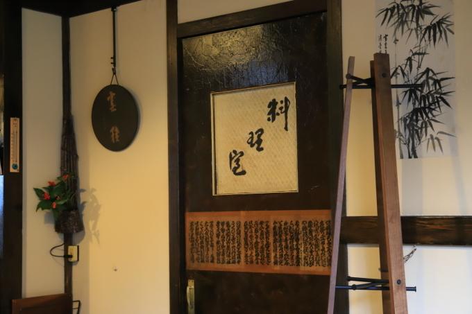 【日枝神社】「独鈷そば大戸」 西伊豆旅行 - 3 -_f0348831_08064185.jpg