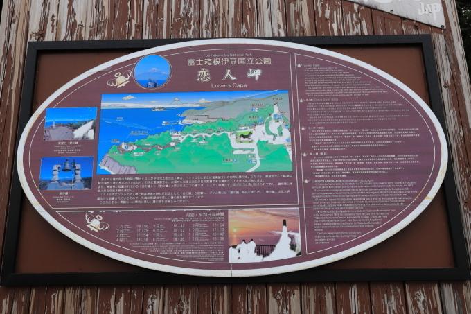 【浄蓮の滝】【恋人岬】西伊豆旅行 - 4 -_f0348831_08070135.jpg