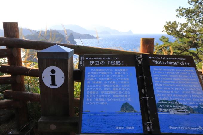 【堂ヶ島】西伊豆旅行 - 6 -_f0348831_08075753.jpg