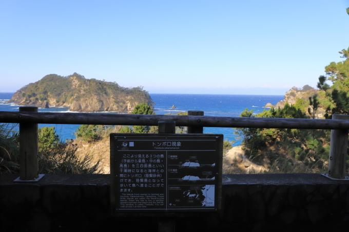 【堂ヶ島】西伊豆旅行 - 6 -_f0348831_08080268.jpg