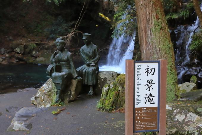 【河津七滝 part 1】西伊豆旅行 - 7 -_f0348831_08081719.jpg