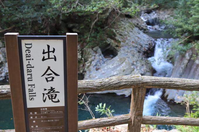 【河津七滝 part 2】西伊豆旅行 - 8 -_f0348831_08090667.jpg