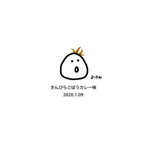 【おにぎり記録帳2020】No.004_c0327737_10591715.jpg