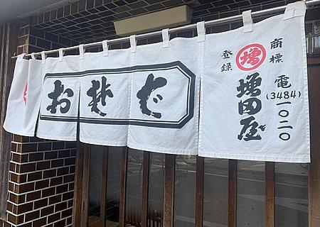 増田屋さん_d0248537_07554098.jpg