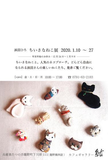 ちいさなねこ展 2020.1月10日~27日_b0237338_09452531.jpg