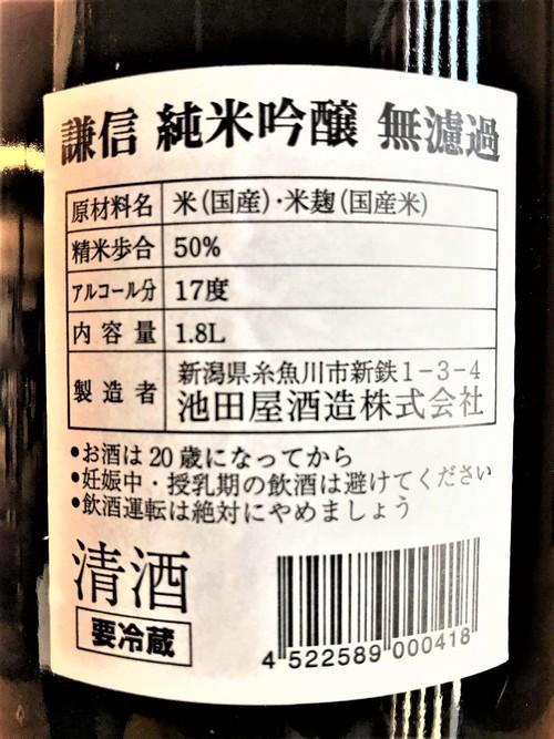 【日本酒】謙信 純米吟醸 無濾過原酒 蔵元直詰封印 生貯蔵瓶火入 五百万石50磨き 限定 令和1BY🆕_e0173738_19495081.jpg