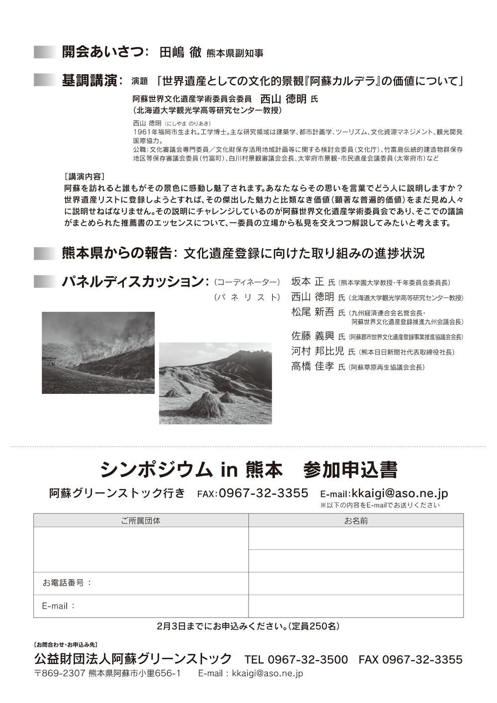 阿蘇の世界文化遺産登録をめざして!くまもとシンポジウム開催_a0114743_13070004.jpg