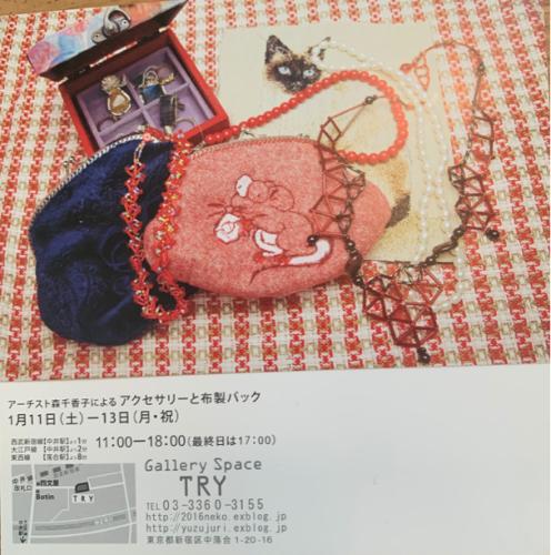 1月11日(土)〜13日(月) アクセサリー展_f0159844_23030030.jpg