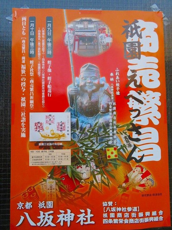 八坂戎子社(祇園えべっさん)戎子船巡行20200109_e0237645_23135642.jpg
