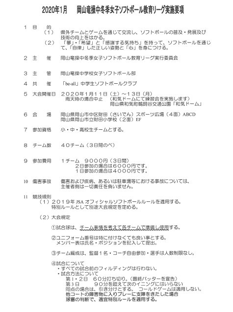 2020岡山竜操リーグ_b0249247_22151787.jpg