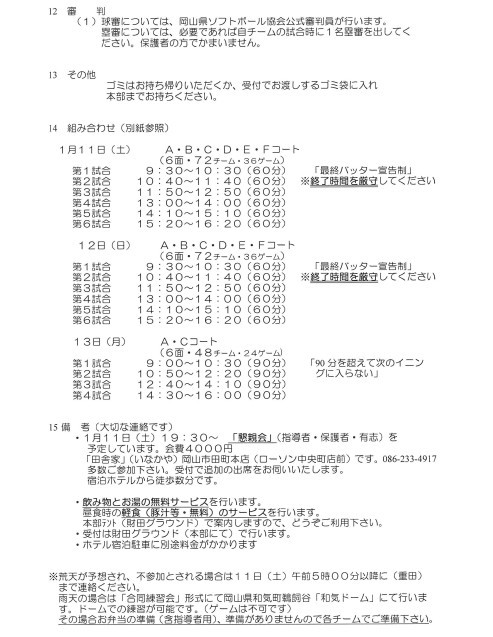 2020岡山竜操リーグ_b0249247_22151873.jpg