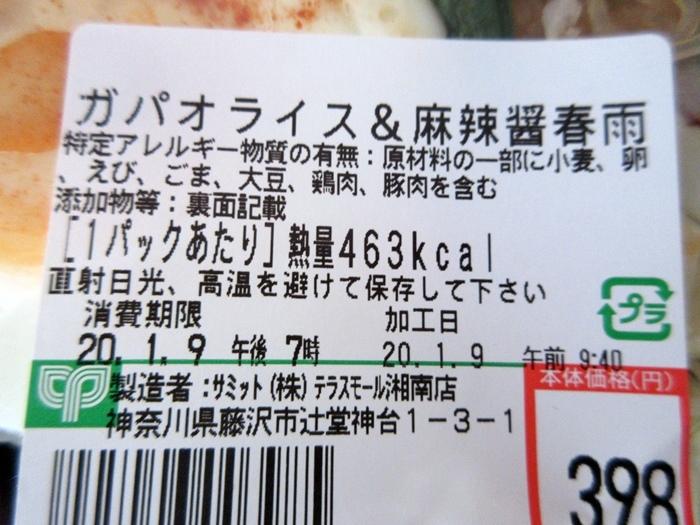 【今日のハーフ富士山とサミットストアでお買い物】唐辛子系_b0009849_16265907.jpg