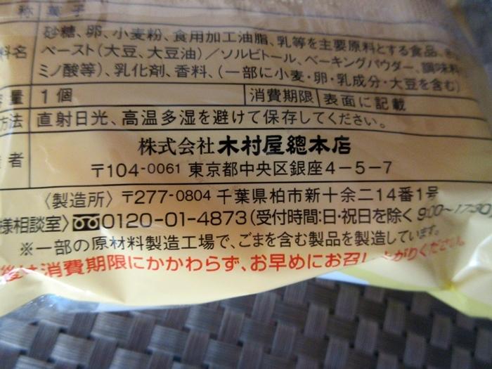 【今日のハーフ富士山とサミットストアでお買い物】唐辛子系_b0009849_16352018.jpg