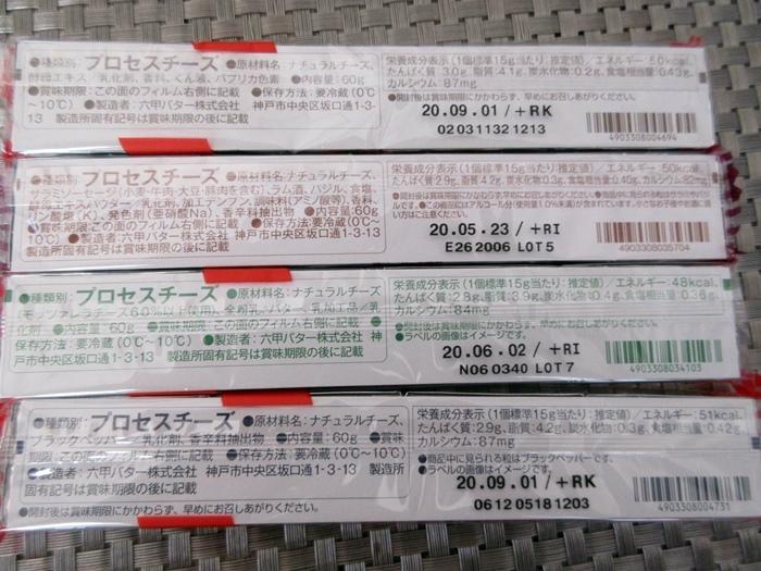 【今日のハーフ富士山とサミットストアでお買い物】唐辛子系_b0009849_16372948.jpg