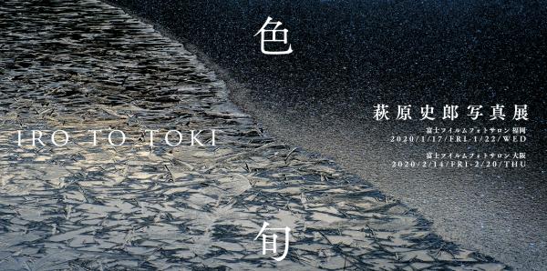 萩原史郎写真展「色X旬 IRO TO TOKI」・大阪展_c0142549_10113583.png