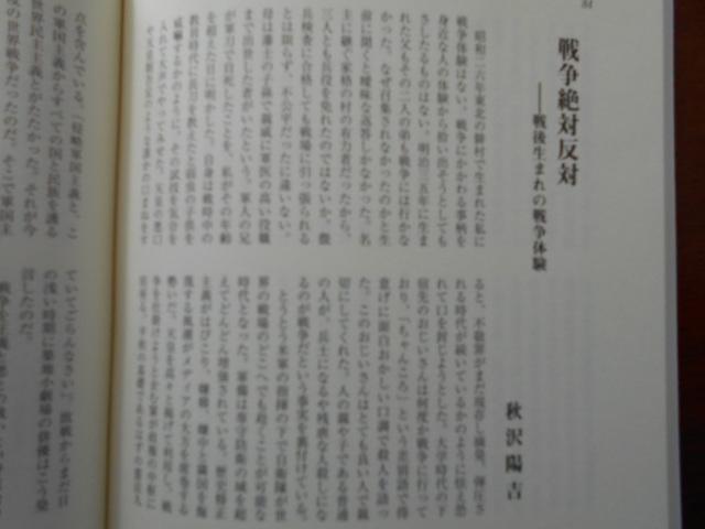 戦争の性格 ~雑誌『労働者文学』No.86特集に_b0050651_11472321.jpg