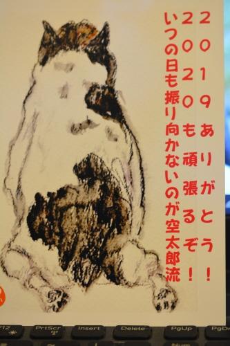 空太郎ブツブツ独り言カレンダー(絵)プレゼント_b0307951_23081584.jpg