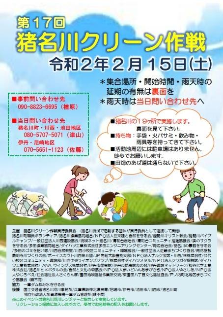 来月は「猪名川(藻川)クリーン作戦」です!_e0175651_17245168.jpg