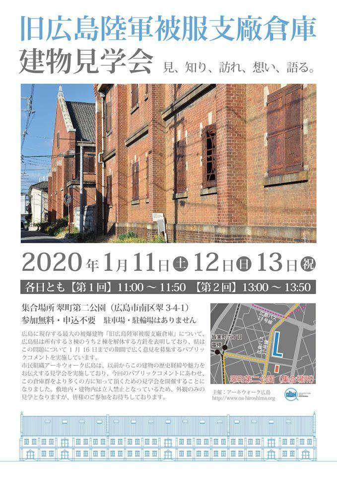 旧広島陸軍被服支廠倉庫建物見学会②_a0070655_00031647.jpg