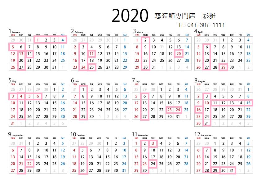 2020年1月の定休日のお知らせ_e0133255_17522893.png