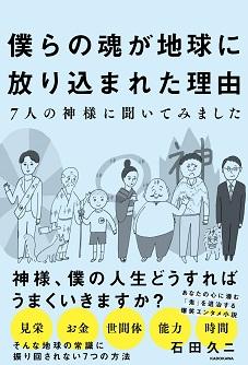 ■1月18日(土)/東京/超意識を活用して、思い通りの人生を掴む7つの方法_b0002156_19573522.jpg
