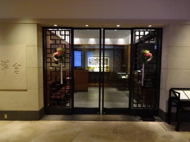 「ハイアットリージェンシー東京」に無料宿泊 (2)_b0405262_10493969.jpg