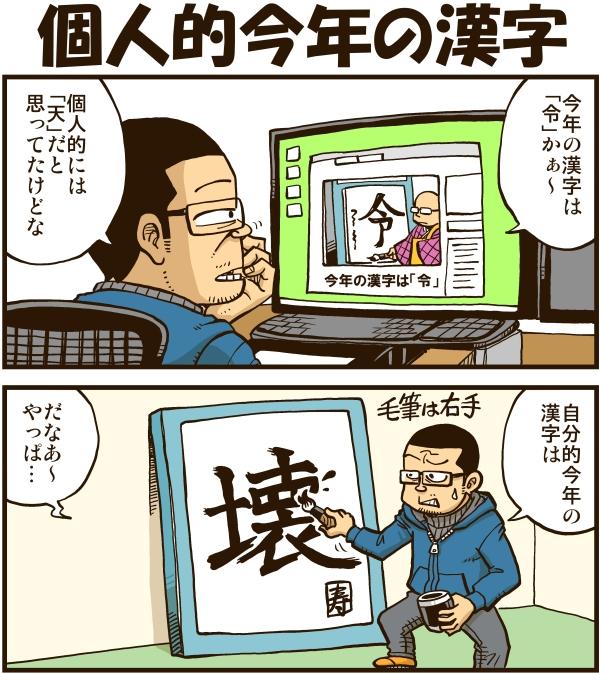 個人的今年の漢字_a0390763_09154700.jpg
