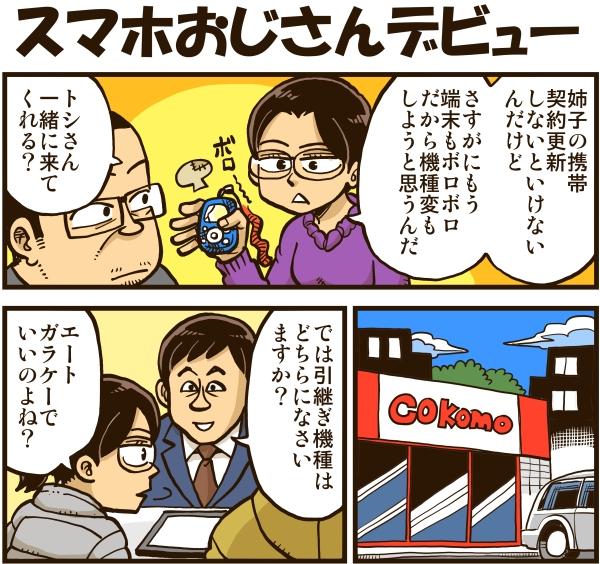 スマホおじさんデビュー_a0390763_09155087.jpg