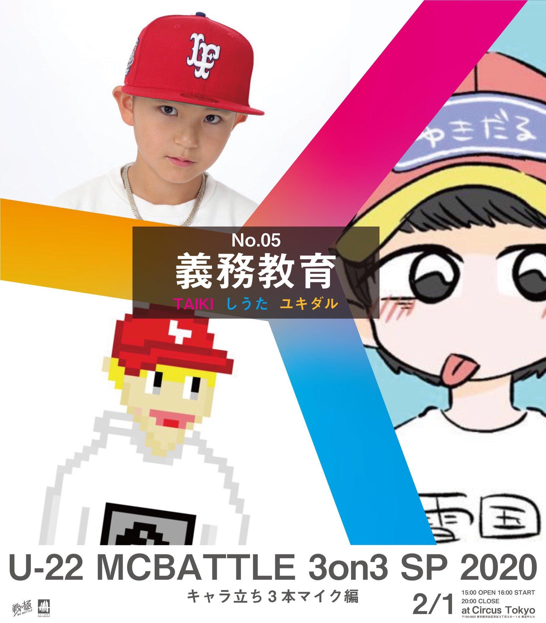 2/1 U-22 MCBATTLE 3on3 SP 2020 チケット販売開始!8チーム中!_e0246863_16332462.jpg
