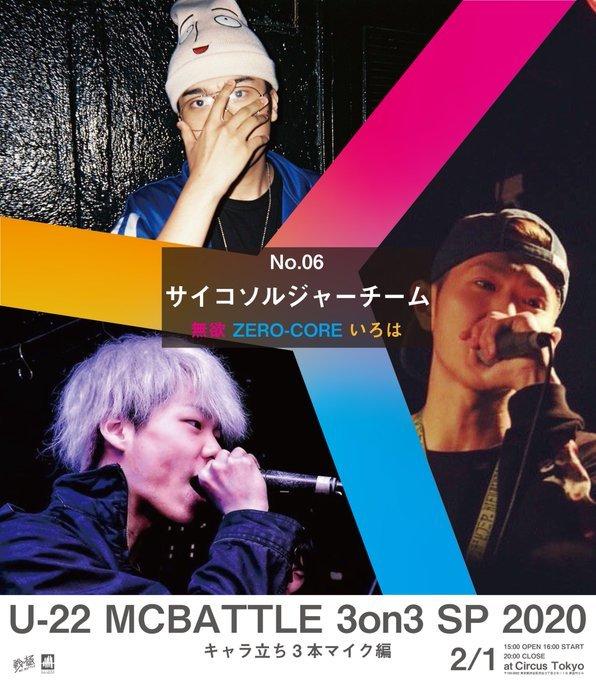 2/1 U-22 MCBATTLE 3on3 SP 2020 チケット販売開始!8チーム中!_e0246863_16334289.jpg