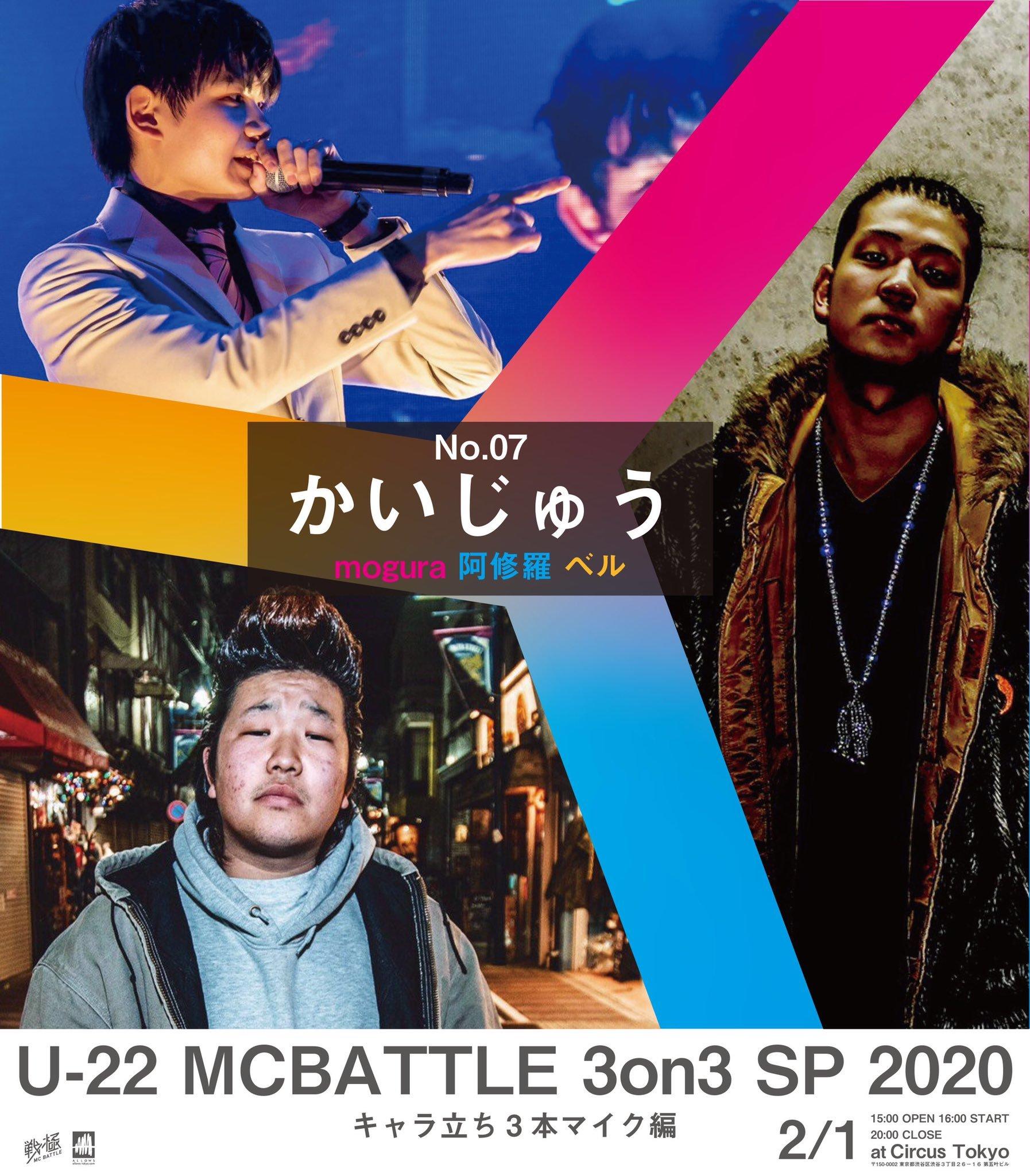 2/1 U-22 MCBATTLE 3on3 SP 2020 チケット販売開始!8チーム中!_e0246863_16335477.jpg