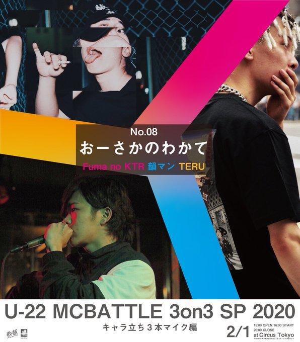 2/1 U-22 MCBATTLE 3on3 SP 2020 チケット販売開始!8チーム中!_e0246863_18025486.jpg