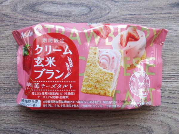 クリーム玄米ブラン 期間限定 苺果肉入り 苺チーズタルト_c0152767_20543817.jpg