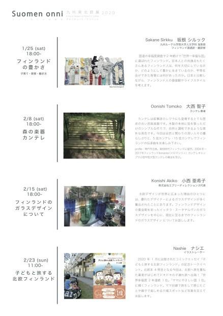 【福岡】出版トークイベント「九州発北欧展」告知スタート_a0341668_16484615.jpg