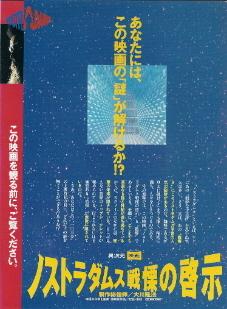 『ノストラダムス戦慄の掲示』(1994)_e0033570_22004755.jpg
