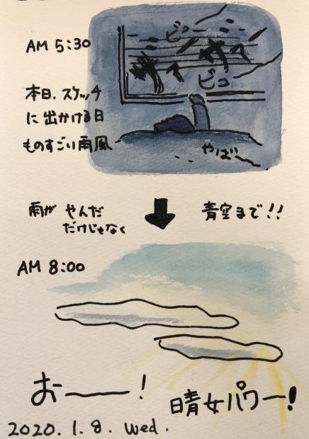晴れ女パワー発揮_f0072976_09201392.jpeg